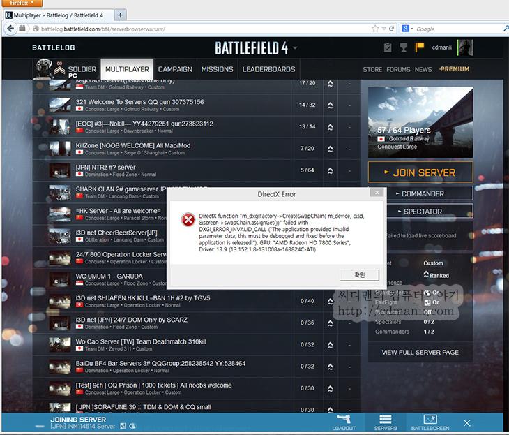 배틀필드4 오류, 윈도우8.1 패치, 배틀필드4 윈도우8.1, 배틀필드4, Battlefield4 error, Battlefield4, IT, 게임, 배틀필드4 오류 중에서 윈도우8.1에서 발생하는 문제를 해결해보도록 하겠습니다. 윈도우8에서는 오히려 문제가 없지만 8.1에서는 지금 문제가 있죠. 게임제작사에서 배틀필드3와는 다르게 특정문자를 넣는 바람에 그 부분 때문에 문제가 되고 있습니다. 배틀필드4 오류는 이 문자 때문에 에러가 나는것이므로 bf4.exe 파일을 열어서 그부분 문자를 다른것으로 바꿔줘서 해결 할 수 있습니다. 다만 패치가 될때마다 다시 수정을 해줘야하는 문제가 있긴 하네요. 제작사에서 얼른 해결해줬으면 하지만 배틀필드3 때부터 그랬지만 이런 부분에서는 대응이 상당히 늦죠. 게다가 그래픽카드도 좀 가리는 부분이 있고 그래픽카드 드라이버에 따라서도 좀 문제가 되기도 하죠. 그래픽카드를 자주 바꾸는 저는 이런 문제 때문에 가끔 게임을 못하는 경우가 자주 발생하네요. 그럼 일단 이 문제를 해결해보도록 하겠습니다.