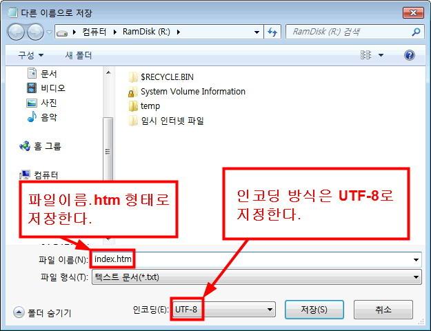 작성한 HTML 코드를 UTF-8 방식으로 저장하기