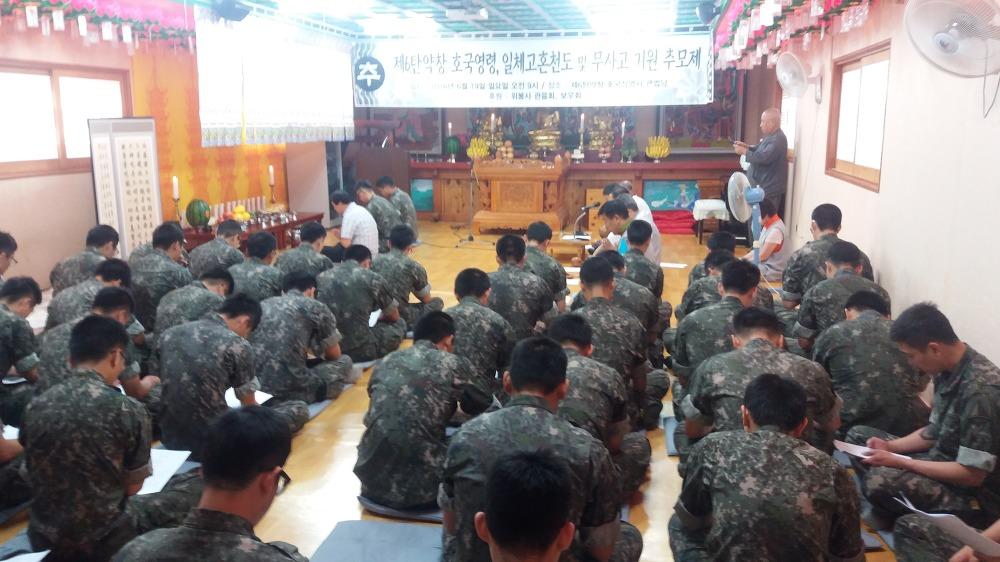 임실 6탄약창, 부대안녕 및 호국영령추모법회 봉행