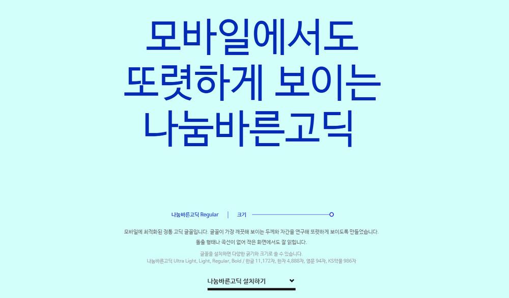 7 가지 네이버 나눔글꼴 무료 한글폰트 : 나눔스퀘어/나눔바른펜/나눔바른고딕/나눔글꼴에코/나눔손글씨/나눔고딕/나눔명조 - 7 Free Naver NaNoom Fonts