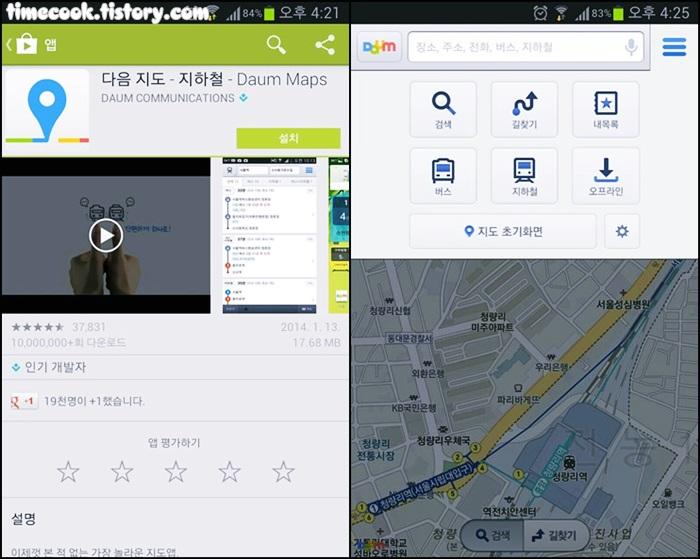 실시간 버스, 실시간버스 어플, 다음지도 실시간버스, 실시간정보, 어플추천, 다음지도 후기