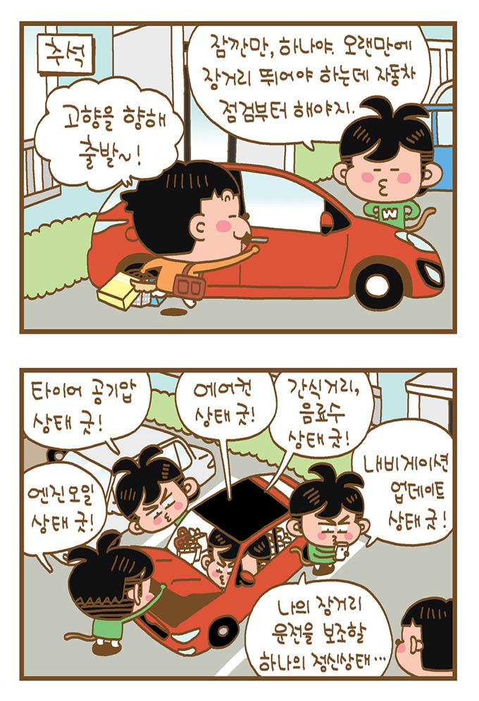 자동차 점검