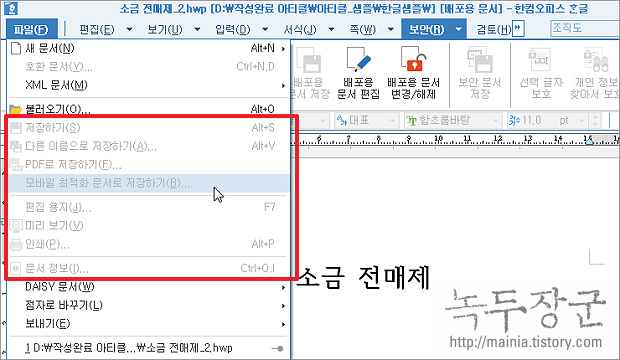 한컴오피스(한글) 읽기 전용인 배포용 문서로 만들고 편집하는 방법