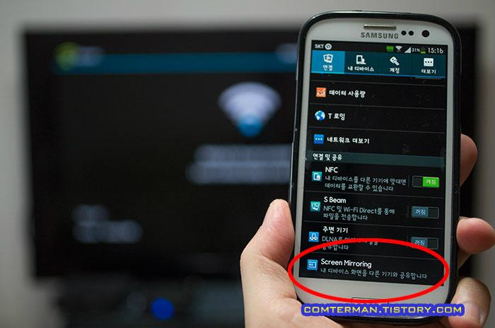 미라캐스트 갤럭시S3 Screen Mirroring Miracast GalaxyS3
