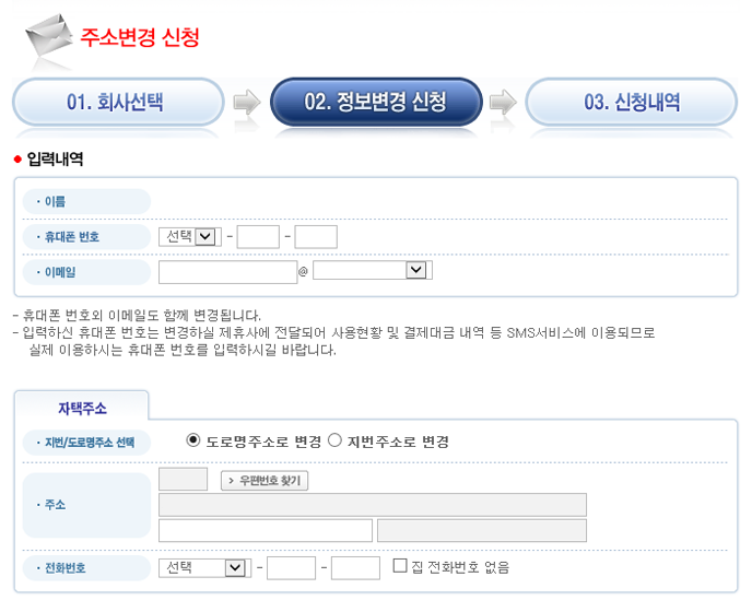 kt moving 주소변경 신청과정