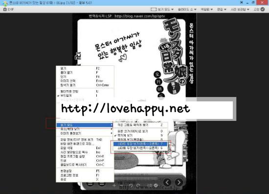 무료유틸 꿀뷰 - 무료 이미지뷰어 만화책 보기 프로그램 004