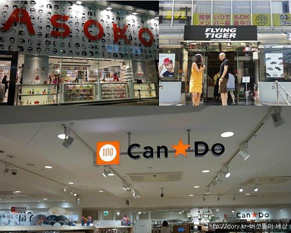 도쿄여행 중 저렴하게 쇼핑을 즐길 수 있는 가게 3곳