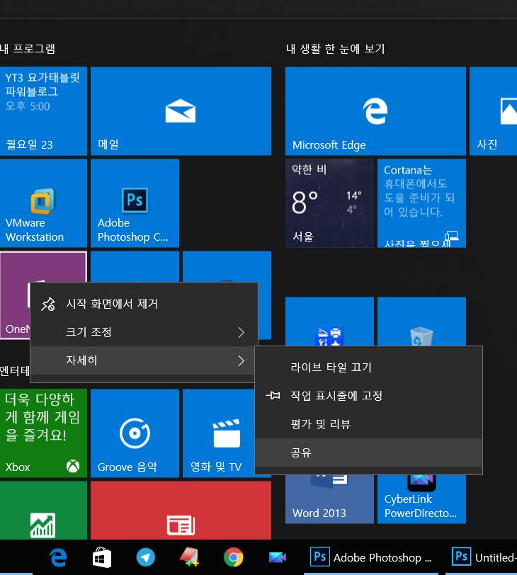 윈도우10 TH2, 10586 RTM ,업데이트 후, 달라진 부분,IT,인터넷,윈도우10,windows 10,컴퓨터를 사용하면서 가장 많이 사용하는것은 운영체제의 기능이 아닐까 싶네요. 그부분이 바뀌면 상당히 새로운 기분을 느끼게 되는데요. 윈도우10 TH2 10586 RTM 업데이트를 해 봤습니다. 달라진 부분 중 가장 맘에 드는 부분은 인터페이스가 훨씬 더 깔끔해졌고 통일감이 생겼습니다. 알게모르게 작은 버그들이 해결이 되었고 가장 심각한 문제였던 운영체제를 윈도우10으로 업데이트 후 하드웨어가 달라졌을 때 생기는 인증 문제도 이제는 해결이 되었습니다. 윈도우10 TH2 10586 RTM 업데이트는 저에게 꼭 필요했는데요. 자주 시스템을 바꾸다보니 인증이 안되던 문제는 심각했었거든요. 실제로 하드웨어 바꾸고 한동안 정품운영체제가 있으면서도 인증을 못하고 사용하고 있었죠. 이제는 근데 사용할 수 있게 되었습니다.