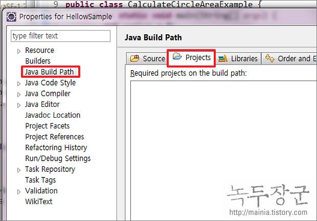 이클립스 Eclipse 다른 프로젝트 클래스(Class) 참조해서 개발하는 방법