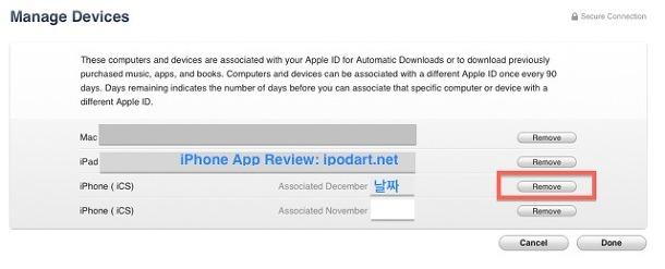 나의 아이폰찾기 애플아이디 활성화 잠금 해제