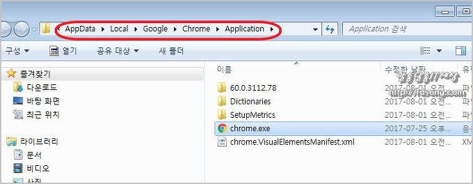구글크롬 설치 위치, 크롬 설치 위치, 크롬 설치 파일 위치, 크롬 설치 폴더
