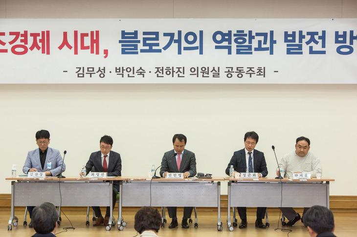 한국블로거협회 설립을 위한 정책 세미나 - 토론자
