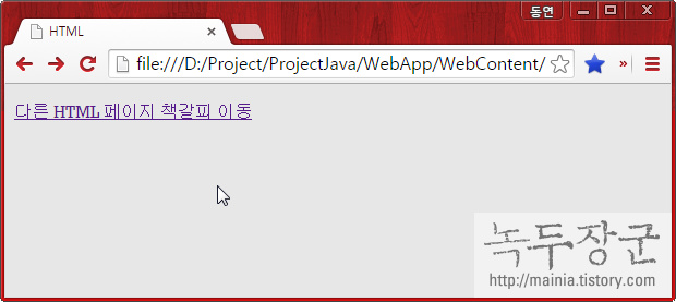 HTML 하이퍼링크 a 태그 id 속성으로 내부 링크(책갈피) 기능 구현하는 방법