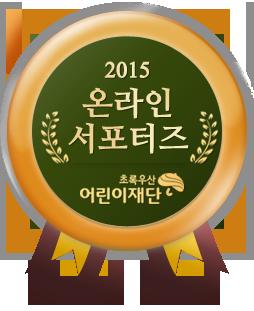 초록우산 어린이재단 서포터즈
