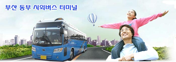 [부산시외버스터미널]부산 동부 시외버스 터미널 시간표와 요금조회