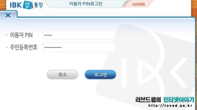 IBK 앱통장 추천인 번호