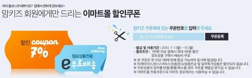 이마트몰 무료배송쿠폰