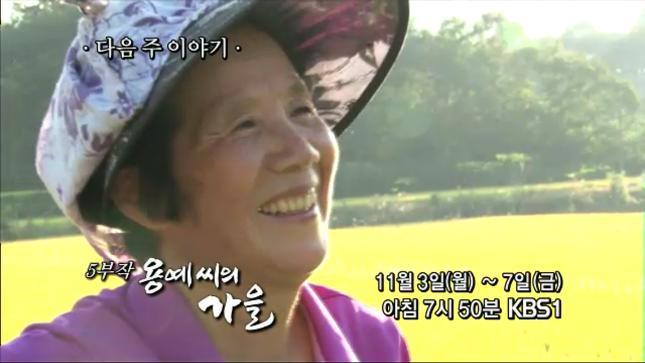 KBS 인간극장 용예씨의 가을