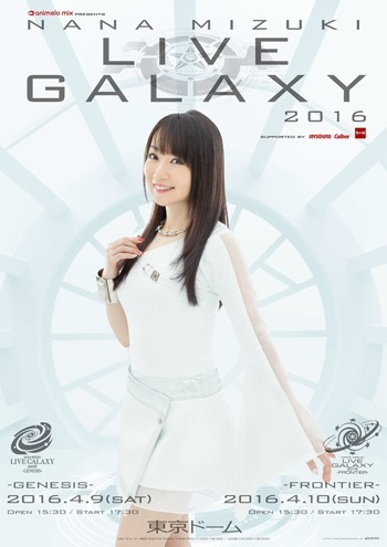 NANA MIZUKI LIVE GALAXY 2016 포스터