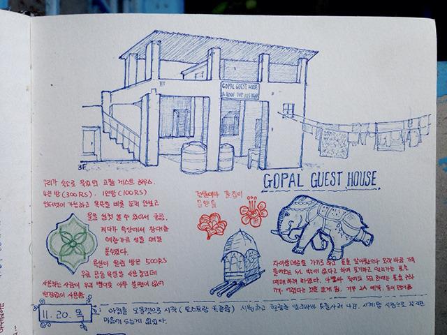 고팔 게스트 하우스