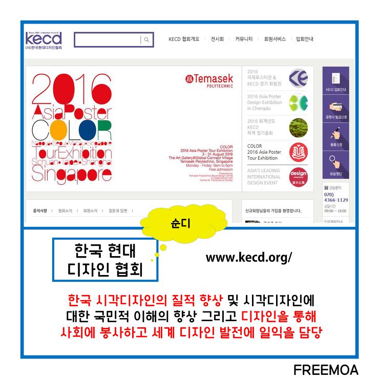 한국 현대 디자인 협회