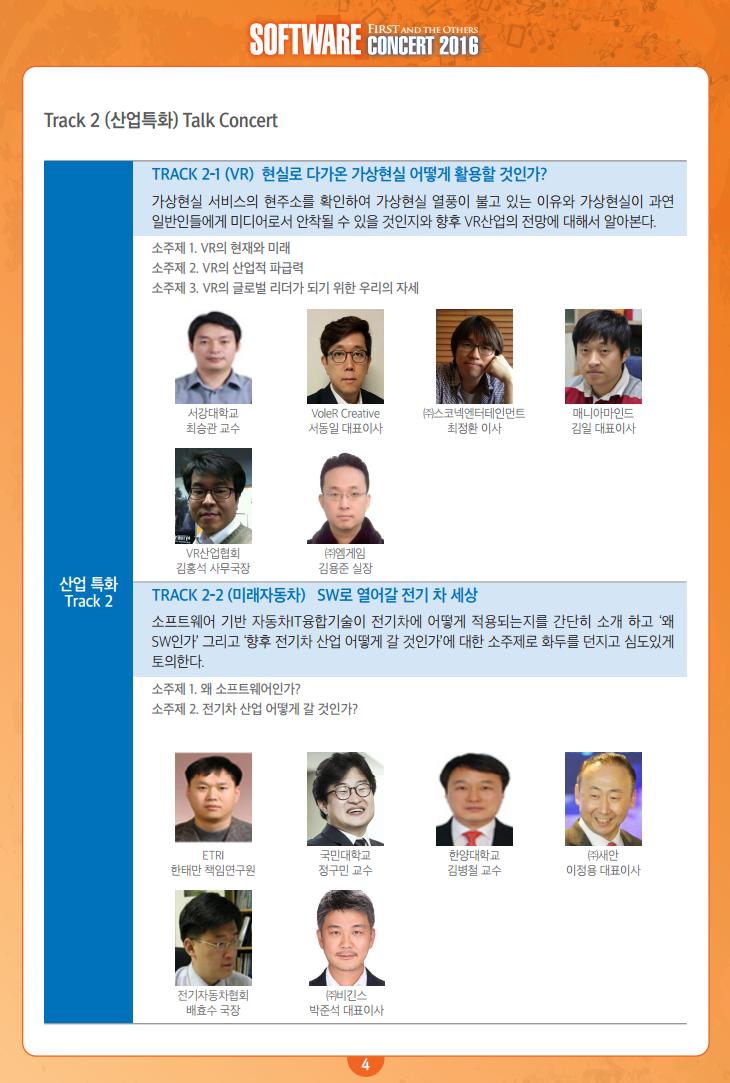 글로벌 상용SW 백서 발표회