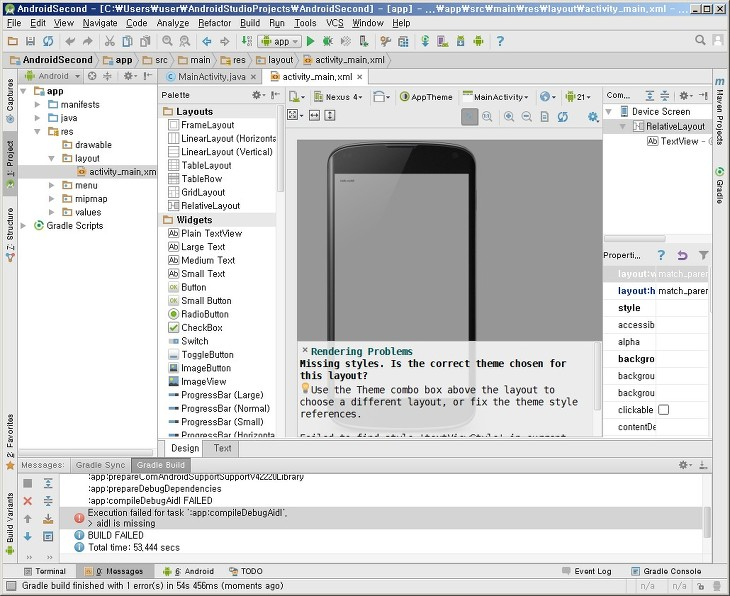 안드로이드 스튜디오 레이아웃 XML파일 렌더링 문제 해결 방법 Android Studio Rendering Problems 오류