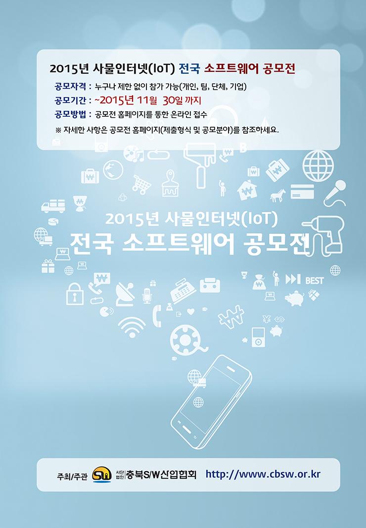 IT, 리뷰, 이슈, 인터넷, 사물인터넷, 와이파이, WI-FI, 공모전, LG스마트씽큐 센서