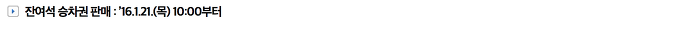 2016 설날 기차표, 2016 설 기차표 예매기간, 2016 설 열차승차권 예매, 설날 기차표, 설 기차표 예매, 코레일 예매,