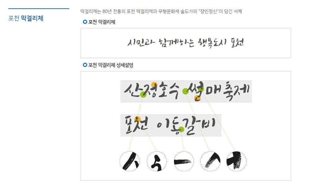 2 가지 무료 한글폰트 : 포천서체 (포천 오성과 한음체 / 포천 막걸리체) - 2 Free Pocheon Korean Font