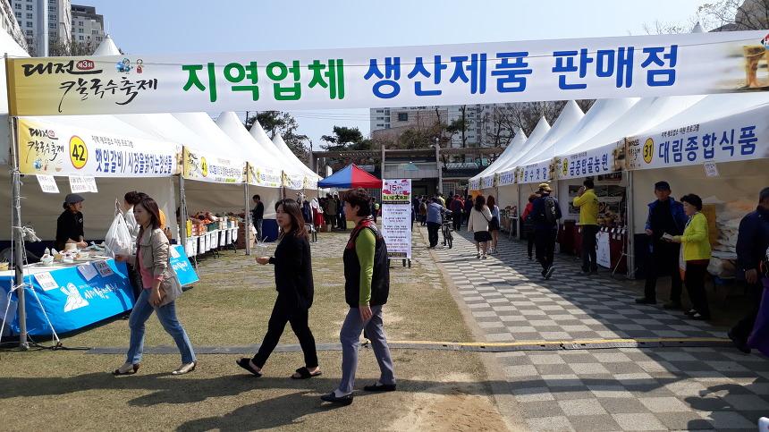 대전칼국수축제 지역업체 생산제품 판매점