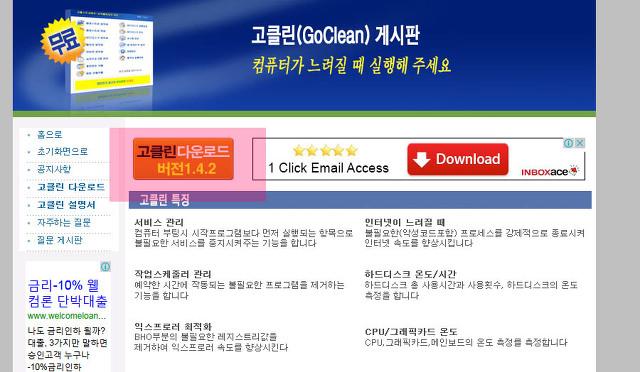 컴퓨터,인터넷 창에 악성 광고창이 계속떠요 해결법 및 삭제하기