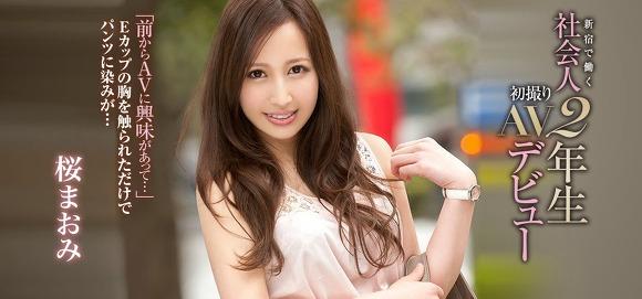 사쿠라 마오미 (Maomi Sakura / 桜まおみ) 프리미엄 6월 신인