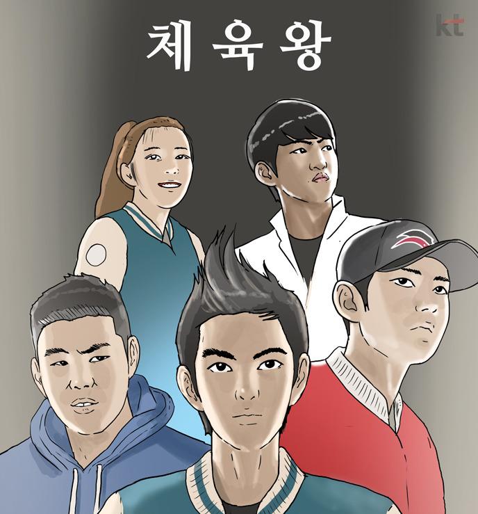 기안84 <체육왕> 공개! kt그룹의 새로운 브랜드 웹툰 알아보기!