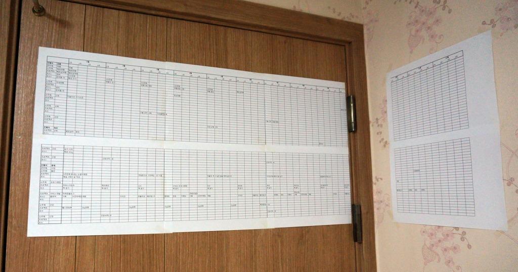 2014년 연간계획표