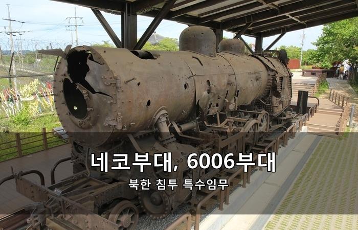 네코부대 - 6006부대 산하의 북한 침투 특수임무 첩보부대
