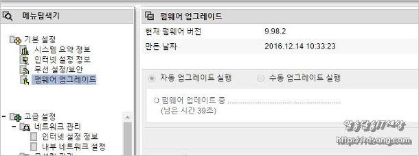 아이피타임 공유기 펌웨어 9.98.4