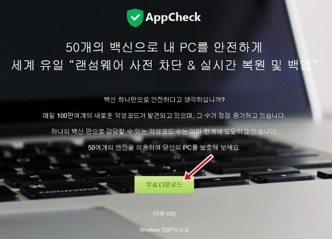 랜섬웨어 사전 차단 프로그램 AppCheck(앱체크) 보조백신