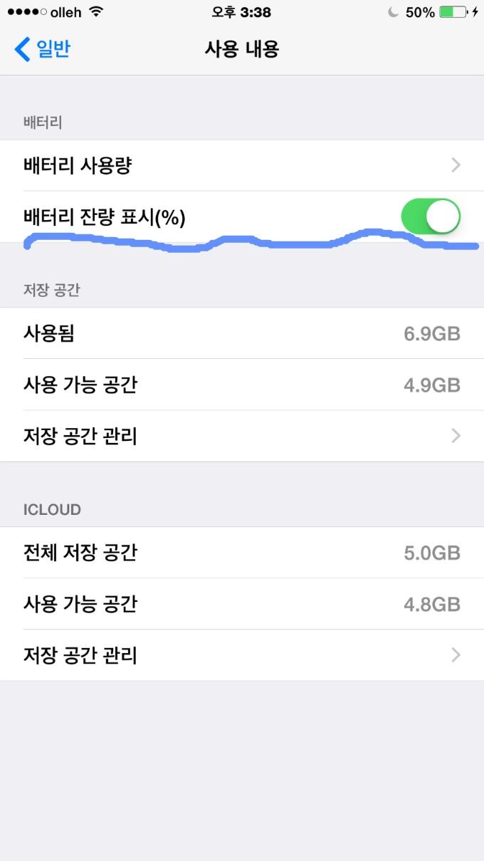 아이폰 배터리 잔량, 아이폰 배터리 잔량 표시, 아이폰6 배터리, 아이폰, 모바일, IT
