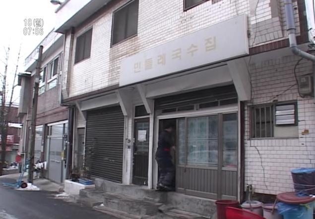 인천 민들레 국수집
