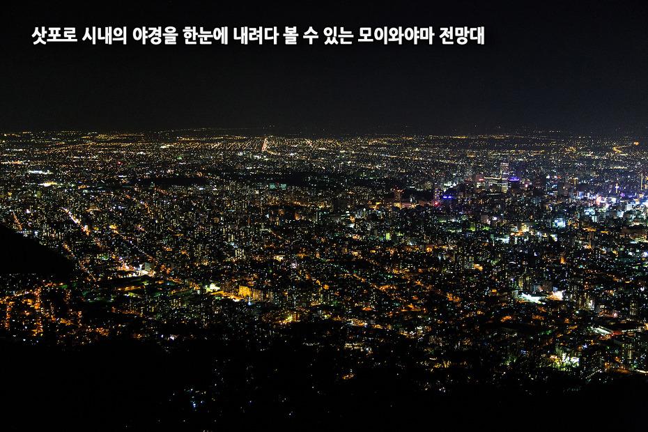 삿포로 시내의 야경을 한눈에 내려다 볼 수 있는 모이와야마 전망대 (로프웨이 운행정보)