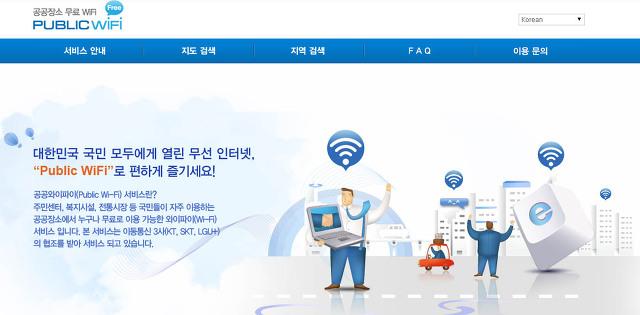 무료 와이파이, 퍼블릭 와이파이, Public wifi, 공공장소 와이파이, 와이파이 무료
