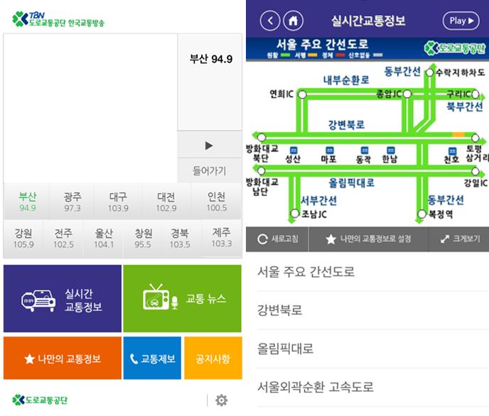 TBN 한국교통방송 어플리케이션