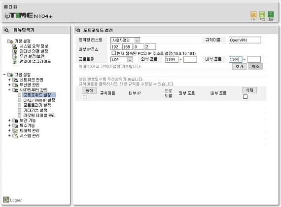 ipTIME 공유기 포트포워드 설정 화면