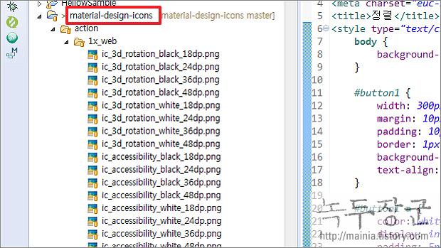 안드로이드 Android 디자인 참고 아이콘 Material design icon 다운받아 사용하기