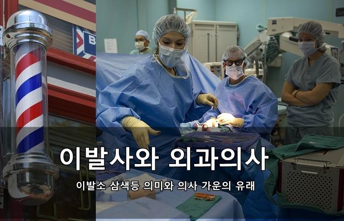 이발사와 외과의사 - 이발소 삼색등 의미와 의사 가운의 유래