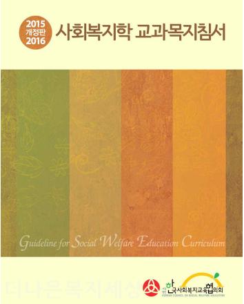 사회복지학교과목지침서(2016년 개정판)