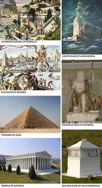 고대의 세계7대불가사의