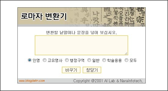 한글 이름 영문변환_01