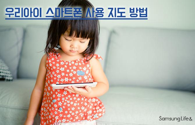 어린이 동양인 유아 소아 핸드폰